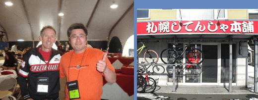 札幌 自転車 屋