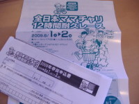 ☆全日本ママチャリ耐久レース☆