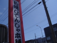 ☆'09 特価車!!Bianchi(ビアンキ)PISA sport(ピサスポーツ)!!☆