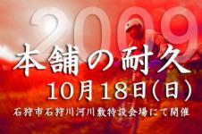 2009「本舗の耐久」エントリー受付中!