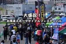 大盛況!北海道スポーツサイクルフェスティバル♪