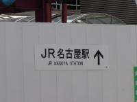 台北→名古屋・・・その訳は!?