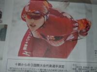 バンクーバー五輪女子スピードスケート代表石澤志穂選手今年も活躍!