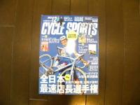 最新号入荷!!サイクルスポーツ 12月号