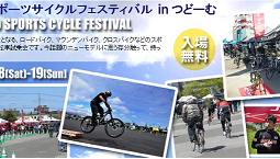 2013北海道スポーツサイクルフェステバル開催!
