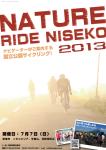 サイクルイベントのご紹介!NATURE RIDE NISEKO 2013