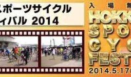 2014北海道スポーツサイクルフェスティバル開催!