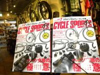 入荷しました〜!サイクルスポーツ最新号 7月号
