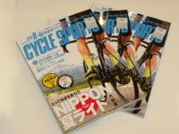 毎月恒例のサイクルスポーツ8月号入荷のお知らせ☆
