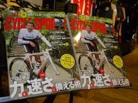 サイクルスポーツ2016年1月号が入荷しました!