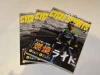 サイクルスポーツ2月号入荷のお知らせです!