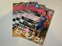サイクルスポーツ3月号入荷のお知らせです!