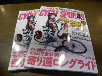 サイクルスポーツ11月号が入荷しました!