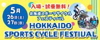いよいよ今週末!2018北海道スポーツサイクルフェスティバル開催!