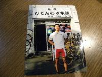 プロMTBライダー小野寺 健選手引退。ありがとう!そしてお疲れ様でした!