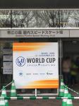 ワールドカップスピードスケート帯広大会!応援に行って来ました!
