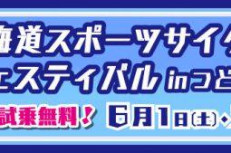 2019北海道スポーツサイクルフェスティバル開催!