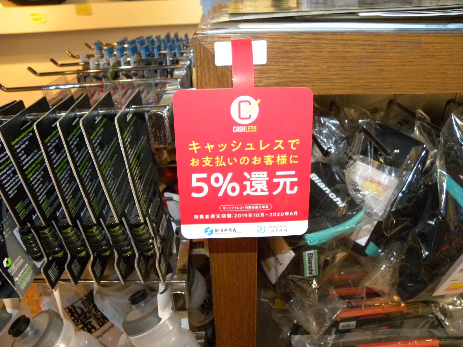 当店キャッシュレス5%ポイント還元の対象店舗です!