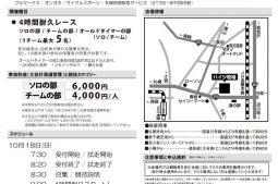 2020本舗の耐久 10月18日 開催決定!